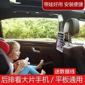 平板后排后座支架汽車車載手機平板電腦支架【奈良優品】