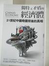 【書寶二手書T1/大學資訊_ANT】獨特又矛盾的經濟體:21世紀中國奇蹟背後的真相