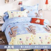 柔絲絨 5尺雙人 薄床包涼被組 4件組「跳跳龍」【YV9648】 快樂生活網