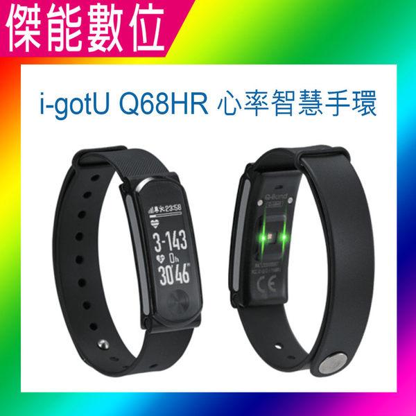 雙揚 i-gotU Q68 HR Q68HR Q-Watch 藍牙心率健身手環 智慧手環 Q66 升級