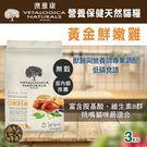 【毛麻吉寵物舖】Vetalogica 澳維康 營養保健天然糧 農飼無穀鮮雞室內貓糧 3KG 飼料