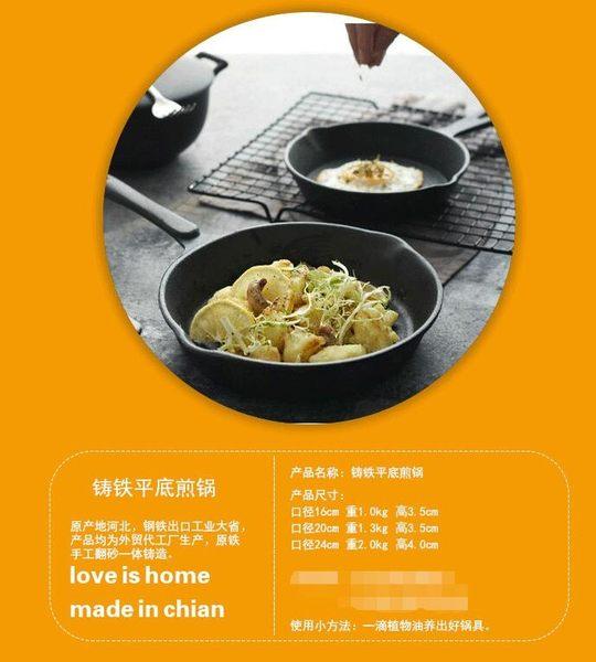 幸福居*鑄鐵平底煎鍋煎盤無塗層不粘鍋煎蛋煎肉烙餅鍋電磁爐通用(直徑16公分單鍋)