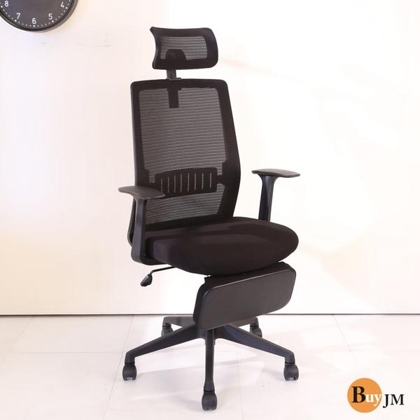《BuyJM》護腰機能辦公椅/電腦椅附置腳台 P-ME-CH253-1