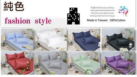 單品-【百貨周年慶款】6尺 素色床包+歐式枕套X1 居家簡約風 100%純棉【台灣製】