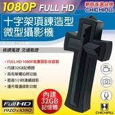 Full HD 1080P 十字架項鍊造型微型針孔攝影機