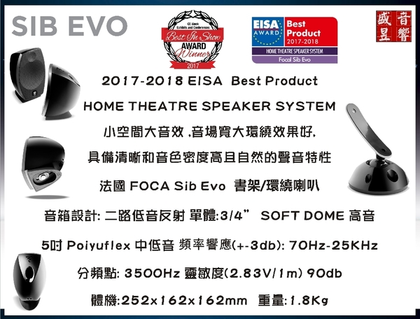 法國 FOCAL SIB EVO + DX-1 SUB 劇院喇叭組合