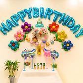 生日佈置兒童生日布置派對裝飾生日趴【聚寶屋】