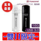 Transcend 創見 USB3.0 16GB JetFlash700/730 隨身碟 16G