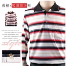 【大盤大】(C13636) 男士 吸濕排汗衫 透氣 涼感 長袖POLO衫 速乾 口袋 排汗衣 橫條紋 台灣製 運動衫