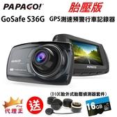 【贈D10E胎外式胎壓+16G】PAPAGO GoSafe S36G 雙鏡頭組 測速預警行車記錄器