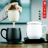 泡茶杯 茶杯茶水杯過濾茶杯辦公室陶瓷帶蓋馬克杯創意家用個人定制主人喝水泡茶杯子 99免運