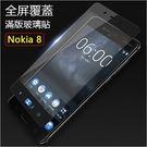 全屏鋼化膜 諾基亞 Nokia 8 玻璃...