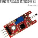 熱敏電阻(NTC)溫度感測器模組 For Arduino