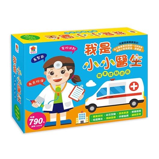 双美文創 - 職業體驗遊戲 我是小小醫生