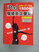 【書寶二手書T8/語言學習_HMH】iPod情境英文會話_原價600_張擎_附光碟