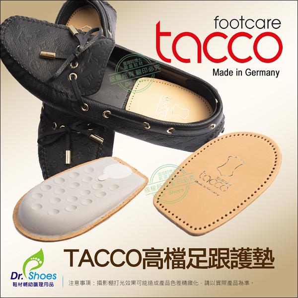 德國tacco腳跟墊 足跟墊抗壓吸收地面震盪 久站瞬間回彈比氣墊優值得一試╭*鞋博士嚴選鞋材