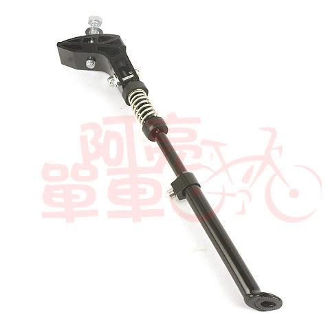 *阿亮單車*單車中心固定式側腳架,適用20吋~28吋單車,黑、銀色兩種《B84-055》