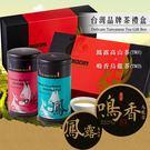 鳳露鳴香茶精品禮盒 T801 / T803 清香原味高山茶150克& 鳴香烏龍茶150克  台灣產 1500-1800海拔茶區