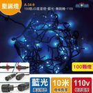 聖誕燈飾 100顆LED星星燈/藍光-無跳機帶尾插可串接 A-34-9