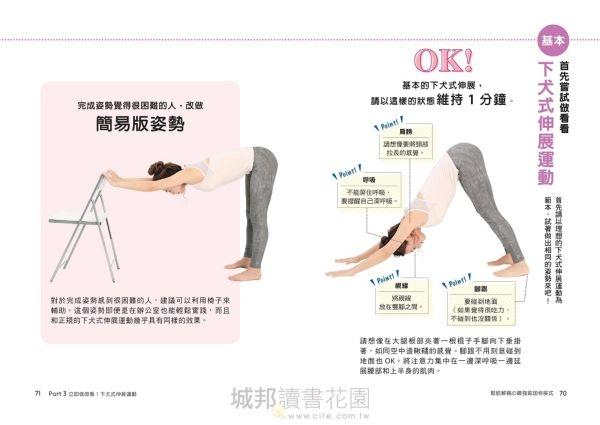 鬆筋解痛の最強瑜伽伸展式:沒有瑜伽經驗也OK!讓身體瞬間放鬆、消除痠痛、...