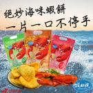 即期出清【蝦好浣】  專櫃手工蝦餅 天然蝦肉蝦餅 不含反式脂肪 休閒零食   (70g/包)