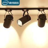 LED明裝射燈COB軌道燈服裝店鋪背景墻展廳聚光燈導軌燈7w20w30瓦  免運直出 交換禮物