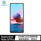 【愛瘋潮】NILLKIN Redmi 紅米 Note 10 Pro Amazing H+PRO 鋼化玻璃貼 非滿版 強化玻璃