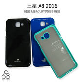 韓國 MERCURY 矽膠殼 軟殼 三星 A8 2016版 手機殼 保護殼 閃粉 珠光 果凍套 矽膠 保護套