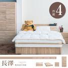【dayneeds】長澤 橡木紋6尺雙人四件組 床頭箱 加強床底 床頭櫃 衣櫥