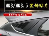 福特 FOCUS 12-18年 MK3 MK3.5 專用 後三角窗 擾流裝飾貼 立體碳纖維 水轉印卡夢 仿野馬 進氣口