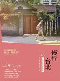 (二手書)慢行台北:16條女孩最愛的散步路線