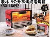 Kolin 歌林 3D烤網電烤箱 (9L) KBO-LN092 / KBOLN092