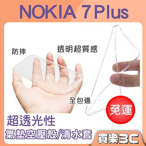 NOKIA 7 Plus 空壓殼,超透光、完整包覆,免運費