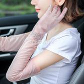 防曬袖套 開車防曬手套女蕾絲防紫外線薄款長冰絲騎車夏天手臂套袖套假 麥吉良品