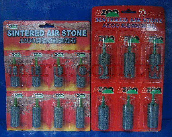 【西高地水族坊】AZOO 高溫燒結氣泡石(6cm)