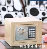 萬泰小型全鋼保險櫃家用 保險箱迷你入墻床頭 電子密碼保管箱辦公 WD中秋節全館免運