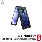 【Ringke】 三星 Note10+ Fusion X 軍規防摔 手機殼 透明背板 四角背蓋 防撞 保護殼