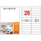 【奇奇文具】龍德 LD-837-W-C 白色 26格 A4三用標籤