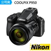 分期零利率 原廠登錄送好禮 +送64G超值配件 Nikon COOLPIX P950 83倍光學變焦 (公司貨)