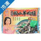 ★產地:台灣★數量:1包★規格:1000g±5%/包★精選羊肉、細火慢燉、口味道地、