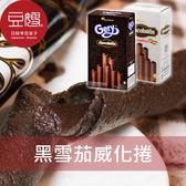 【豆嫂】印尼零食 頂級黑雪茄巧克力威化捲(黑/榛果)