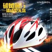 一體成型自行車騎行頭盔男女山地車安全帽公路車騎行裝備