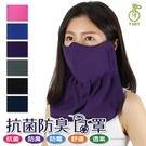 【衣襪酷】吸濕排汗 防曬 抗菌防臭透氣護頸口罩 台灣製 芽比 YABY