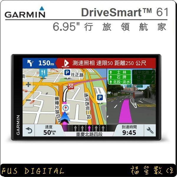 【福笙】Garmin DriveSmart 61  6.95吋 行旅領航家 中文聲控 衛星導航 WI-FI 無線更新