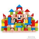 兒童積木木制積木兒童玩具1-2-3-6周歲7歲男孩女寶寶早教益智啟蒙拼裝8-10 igo陽光好物