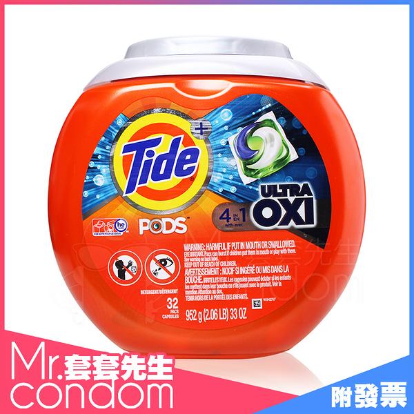 Tide汰漬 4效合1洗衣凝膠球-活氧配方 952g/32顆 除垢/清潔/衣物/柔衣/清新【套套先生】