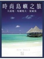 二手書博民逛書店《時尚島嶼之旅: 大溪地、馬爾地夫、夏威夷》 R2Y ISBN:9868205824