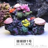 魚缸珊瑚假山裝飾 水族箱造景海景水景珊瑚礁貝殼假水草仿真海螺 深藏blue