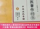 二手書博民逛書店罕見中西溫熱串解Y140298 吳瑞甫 福建科學技術出版社