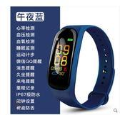 智慧手環 運動手環智能彩屏防水手錶多功能男女士通用睡眠遊泳計步器 城市科技DF